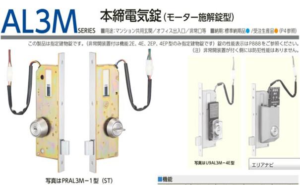 电控锁|电气锁