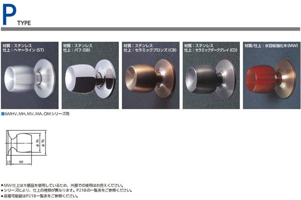 MIWA球型锁P型