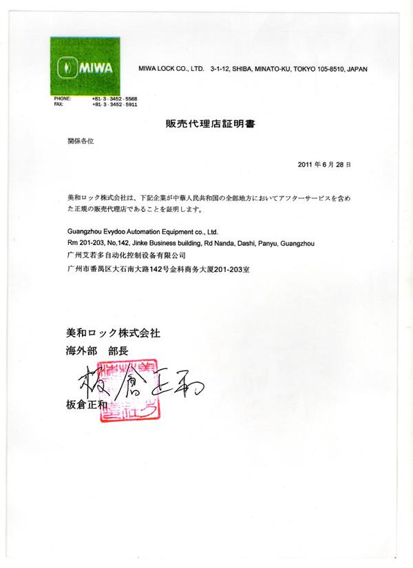 MIWA美和授权书展示