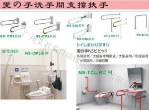 NAKA卫浴扶手图片