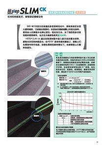 蓄光型防滑条