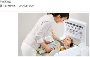 婴儿尿布更换台