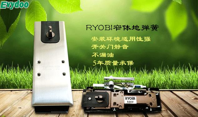 RYOBI窄体地弹簧