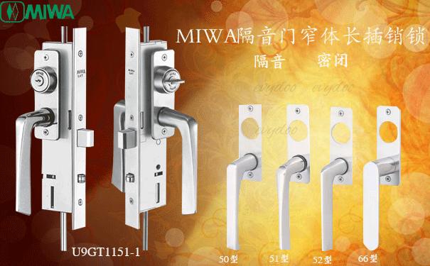 MIWA窄体隔音门锁U9GT1151-1