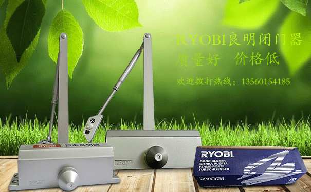 广州RYOBI良明闭门器厂家直销