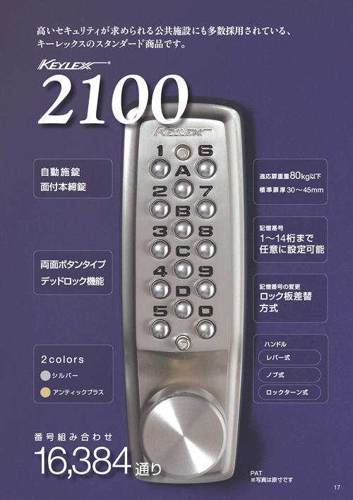机械密码锁2100系列