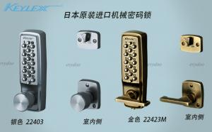 进口机械密码锁2100系列