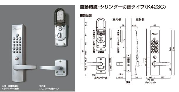 机械密码锁资料1