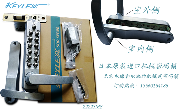 keylex机械密码锁