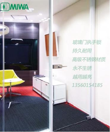 【玻璃门用执手锁】U9TGL6690-1