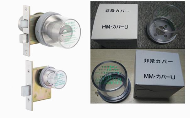 日本MIWA美和锁罩MM.COVER