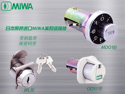 日本MIWA美和信箱锁