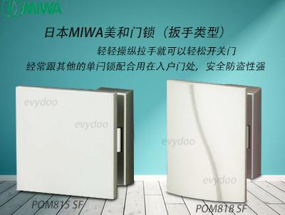 日本进口MIWA美和扳手型入户门锁POM