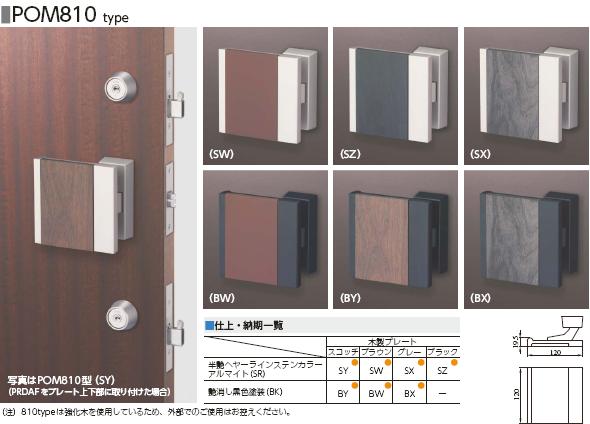 MIWA虚碰锁810