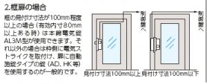 电控锁安装方法2