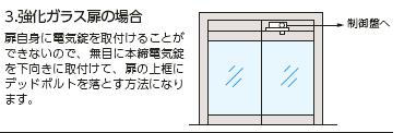 电控锁安装方法3