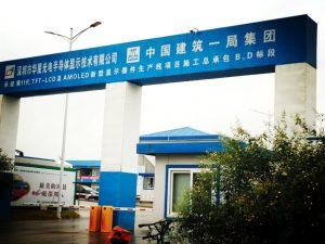 华星光电G11项目