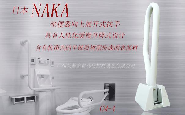 日本NAKA坐便器扶手CM-4