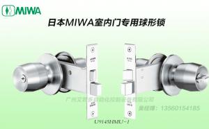 日本进口MIWA美和球型锁