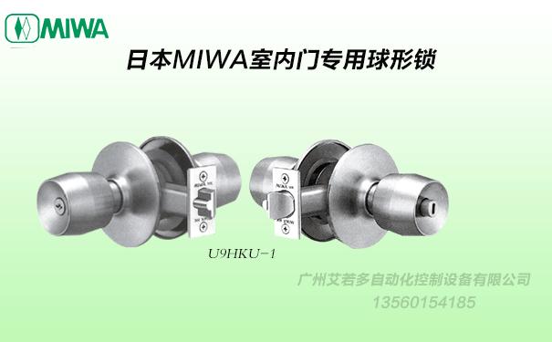 日本MIWA球型锁_日本美和球型锁_U9HKU-1