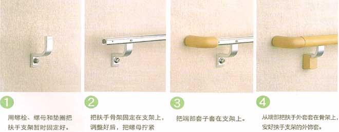 扶手安装步骤