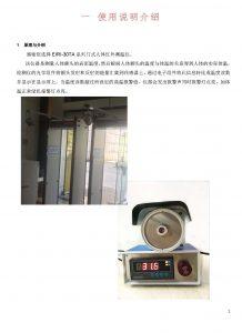 门体红外人体测温仪资料