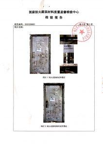 地铁气密隔音门锁防火检测报告